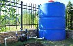 Для чего нужен накопительный резервуар для водоснабжения
